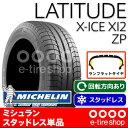 スタッドレスタイヤ単品 ミシュラン LATITUDE X-ICE XI2 ZP 255/50R19 107H XL ランフラット [MICHELIN][ラティチュード エックスアイス]注)タイヤ1本あたりのお値段です