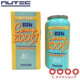 【エアコンガス添加剤】 ニューテック NC-200 COMP BOOST 50cc 100%化学合成(エステル系)添加剤 [NUTEC][送料無料]