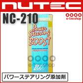 【パワステオイル添加剤】 ニューテック NC-210 Power Steering Boost 30cc パワーステアリングシステム性能向上剤 [NUTEC][送料無料]