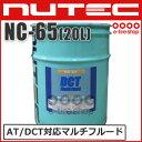 【AT/DCTフルード】 ニューテック NC-65 DCT Mu...