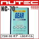�ڥ������ǥե������ �˥塼�ƥå� NC-70 75W-90 2L 100%���ع����ʥ����ƥ�ϡ� [NUTEC][����̵��]