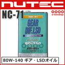 【ギア デフオイル】 ニューテック NC-71 80W-140 2L 100 化学合成(エステル系) NUTEC 送料無料