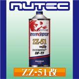 【!】ニューテック ATF トランスミッションフルード ZZ-51改 1L(リットル) NUTEC
