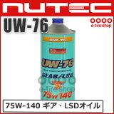 【ギア・デフオイル】 ニューテック UW-76 75W-140 1L 100%化学合成(エステル系) [NUTEC][送料無料]