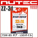 �ڥ������ǥե������ �˥塼�ƥå� ZZ-31 75W-85 2L ���ع����ʥ����ƥ�ϡ� [NUTEC][����̵��]