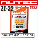 【ギア デフオイル】 ニューテック ZZ-32 80W-120 2L 化学合成(エステル系) NUTEC 送料無料