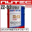 【AT/PSフルード】 ニューテック ZZ-52 SF-MTF 20L 化学合成(エステル系) [NUTEC][送料無料][要メーカー取り寄せ]