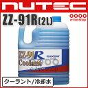 �ڥ������ȡ� �˥塼�ƥå� ZZ-91R Coolant 2L �����������졼���桼���б� [NUTEC][����̵��][�ץ��������]