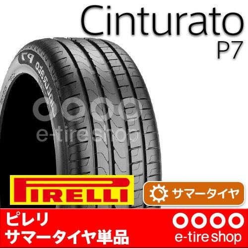 【要メーカー取寄】 ピレリ Cinturato P7 225/45R17 W  [PIRELLI][チントゥラート][サマータイヤ] 注)タイヤ1本あたりのお値段です 【サマータイヤ1本】【4本購入で送料無料】【17インチ】225/45R17【特許の】