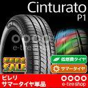 【期間限定価格】【要メーカー取寄】 ピレリ Cinturato P1 245/40R19 98W XL [PIRELLI][チントゥラート][サマータイヤ] 注)タイヤ1本あたりのお値段です