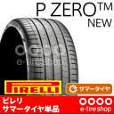 【要メーカー取寄】 ピレリ P-ZERO(NEW) 245/40ZR19 98Y XL (J) [PIRELLI][Pゼロ][サマータイヤ] 注)タイヤ1本あたりのお値段です