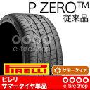 【要メーカー取寄】 ピレリ P ZERO(従来品) 245/45R19 Y ランフラットタイヤ [PIRELLI][Pゼロ][サマータイヤ] 注)タイヤ1本あたりのお値段です