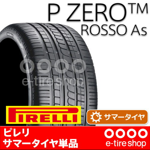 【要メーカー取寄 スタッドレス】 ピレリ アウトレット PZERO ROSSO 計器 275/35ZR20 (102Y) XL (B) [PIRELLI][Pゼロ][サマータイヤ] 注)タイヤ1本あたりのお値段です:Eタイヤショップ【サマータイヤ1本】【4本購入で送料無料】【20インチ】275/35R20
