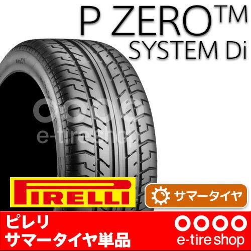 【要メーカー取寄】 ピレリ P ZERO SYSTEM Di 215/45R18 Y  [PIRELLI][Pゼロ][サマータイヤ] 注)タイヤ1本あたりのお値段です 【サマータイヤ1本】【4本購入で送料無料】【18インチ】215/45R18