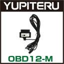 ユピテル OBD12-M ODB2接続アダプター(GWR55)【取り寄せ品】本体購入で同梱は送料無料
