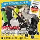 【在庫OK!即納できます】レカロ ベビーカー イージーライフ(Easylife) カラー:グラファイト(グレー) 6ヶ月(ひとりすわり頃)〜3歳くらい