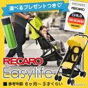 【ご購入特典あり!】レカロ ベビーカー 「イージーライフ」Easylife カラー:サンシャイン(黄色)6ヶ月(ひとりすわり頃)〜3歳くらい