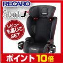レカロ チャイルドシート 「スタートJ3(Start J3)」