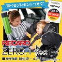 【在庫OK!即納できます】レカロ チャイルドシート ゼロワンセレクト(ZERO.1 Select) カラー:オニキスブラック ★ISOFIX 新生児〜4歳くらい(2.5kg〜18kg以下)