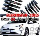 【ダウンサス】 RS★R RS-R SUSPENSION C...