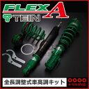 テイン 車高調キット フレックスA WRX STI(VAB/4WD)用 対応年式:2014.08+ [TEIN][FLEX A][VSSB0-D1SS4]