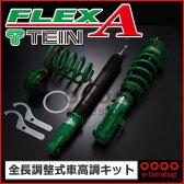 テイン 車高調キット フレックスA アルファード/ヴェルファイア(AGH35W/4WD)用 対応年式:2015.01+ [TEIN][FLEX A][VSTC0-D1AS3]