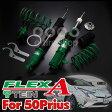 【即納OK!】テイン 車高調キット フレックスA プリウス(ZVW50/ZVW51)用 対応年式:2015.12+ [TEIN][FLEX A][VSTD0-D1AS3]