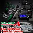 【在庫限りの特別価格!】テイン 車高調キット フレックスA プリウス(ZVW50/ZVW51)用 +EDFC ACTIVE PROとGPSキットのセット [TEIN][FLEX A]