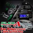 テイン 車高調キット フレックスA プリウス(ZVW55)用 +EDFC ACTIVE PROのセット [TEIN][FLEX A]