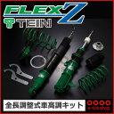 テイン 車高調キット フレックスZ クラウンアスリート(GRS201/4WD)用 対応年式:2008.02-2012.12 [TEIN][FLEX Z][VSQ...