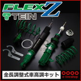 テイン 車高調キット フレックスZ アルファード/ヴェルファイア(ANH20W/FF)用 対応年式:2008.05-2014.12 [TEIN][FLEX Z][VSC78-C1AS3]