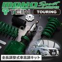 【車高調キット】 テイン モノスポーツ ツーリング マークX G's(GRX130/FR)用 対応年式:2013.12+ [TEIN][MONO SPORT TOURING][GSL90-71SS3]