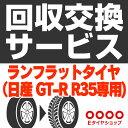 【ランフラットタイヤ 日産GT-R R35専用】タイヤ回収交換サービス(4本) すり減ったタイヤホイールセットを回収し新品タイヤに交換してお届けします ※必ず当店販売の新品タイヤ単品4本とセットでご注文ください。