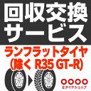 【ランフラットタイヤ(R35 GT-R除く)】タイヤ回収交換サービス(4本) すり減ったタイヤホイールセットを回収し新品タイヤに交換してお届けします ※必ず当店販売の新品タイヤ単品4本とセットでご注文ください。
