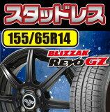 �ڥ������륹���պ�����ʡۡ���͵��Υޥåȥ֥�å������Ƥ��ޤ����ۡ�N BOX��N ONE������ȡ�������若��R�ۡڥ����åɥ쥹��������ۥ�����4�ܥ��åȡ� �֥�¥��ȥ֥ꥶ�å� REVO GZ 155/65R14 ���ꥢ 14��4.5 PCD100/4H +45