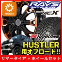 【HUSTLER / ハスラー / J STYLE】【フレアクロスオーバー】【サマータイヤ&ホイール4本セット】 ナンカン FT-9 165/60R15 77S RAYS DAYTONA KCX 15×5.0J PCD100/4H +48 カラー: DK/OB/FF/PX [NANKANG][RAYS][デイトナ KCX]