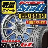 �ڥ�ӥ塼500��͵�No.1 ���̥ۥ�����ۡ��ɻ��к�����˰¿����ۡ�2016ǯ��¤�ۡڥ����åɥ쥹&�ۥ�����4�ܥ��åȡۥ���ʥ����������å�(stag) 14��4.5 100/4 +43 ���å����졼�֥ꥶ�å� REVO GZ 155/65R14