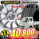 【SALE】【軽トラック・バン用】【タイヤ】ブリヂストン VL1 145R12 6PR 【ホイール】SLH-01 12×4.0 PCD100/4H +43 カラー:パールシルバー JWL-T [TOPY]