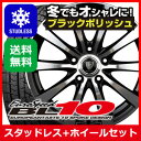 【スタッドレスタイヤ&ホイール4本セット】ブリヂストン BLIZZAK VRX 195/60R15 88Q ユーロスピードBL10 15×6.0 PCD114/5H +45/+50 カラー:ブラックポリッシュ