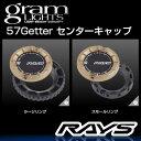 【メーカー取り寄せ】RAYS(レイズ) gramLIGHTS 57Getterセンターキャップ ラージリングセット(PCD114.3用) 4個 グラムライツ 57ゲッター