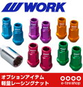 【在庫あり即納】WORK 軽量レーシングナット RACING NUT ロックナット付き!貫通タイプ 19HEX M12×P1.5/P1.25 カラー:ブルー、パ...