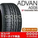 【要メーカー取寄】 ヨコハマタイヤ ADVAN HF TypeD A008 165/70R10 72H [YOKOHAMA][サマータイヤ][アドバン] 注)タイヤ1本あたりのお値段です