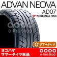 サマータイヤ単品 ヨコハマ ADVAN NEOVA AD07 165/55R14 72V [YOKOHAMA][アドバン][ネオバ] 注)タイヤ1本あたりのお値段です