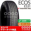 サマータイヤ単品 ヨコハマ ECOS ES31 185/65R15 88S [YOKOHAMA][エコス] 注)タイヤ1本あたりのお値段です