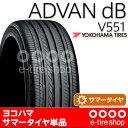 【要メーカー取寄】 ヨコハマタイヤ ADVAN dB V551 235/50R17 96V [YOKOHAMA][サマータイヤ][アドバン] 注)タイヤ1本あたりのお値段です