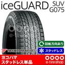 スタッドレスタイヤ単品 ヨコハマタイヤ ice GUARD SUV G075 195/80R15 96Q ※10月発売予定 [YOKOHAMA TIRES][アイスガード]注)タイヤ1本あたりのお値段です