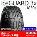 スタッドレスタイヤ単品 ヨコハマタイヤ ice GUARD 3 plus iG30+ 165/70R13 79Q [YOKOHAMA TIRES][アイスガード]注)タイヤ1本あたりのお値段です
