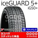 スタッドレスタイヤ単品 ヨコハマタイヤ ice GUARD 5 plus iG50+ 165/70R13 79Q [YOKOHAMA TIRES][アイスガード]注)タイヤ1本あたりのお値段です