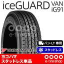 スタッドレスタイヤ単品 ヨコハマタイヤ ice GUARD iG91(チューブタイプ) 7.00R16 12PR[YOKOHAMA TIRES][アイスガード]注)タイヤ1本あたりのお値段です