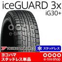 【要お取り寄せ】 ヨコハマタイヤ アイスガード3 plus iG30+ 255/40R19 100Q XL [iceGUARD][スタッドレスタイヤ] 注)タイヤ1本あたりのお値段です